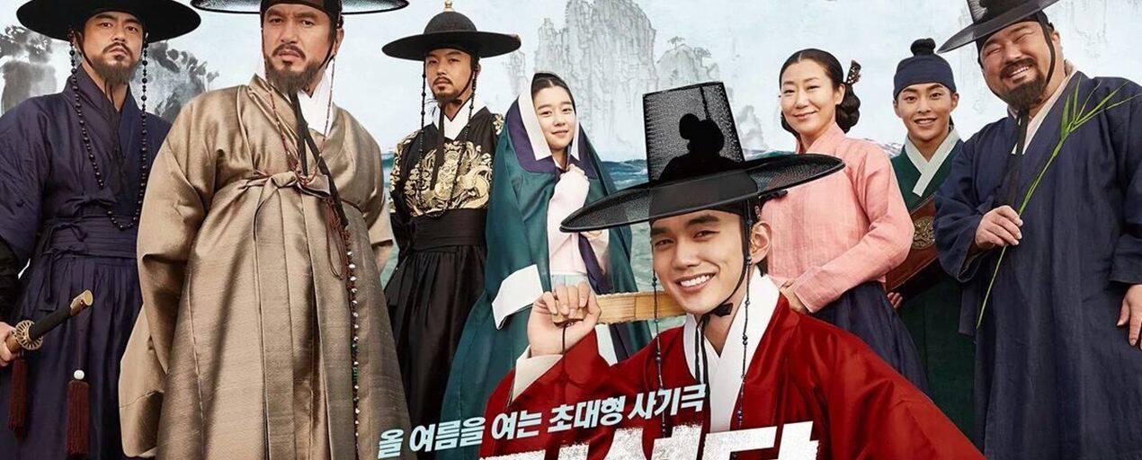 Xem phim Bộ Tứ Lừa Đảo - Seondal: The Man Who Sells the River / Bongyi Seondal Kim (2016) Full Vietsub HD, Động Phim